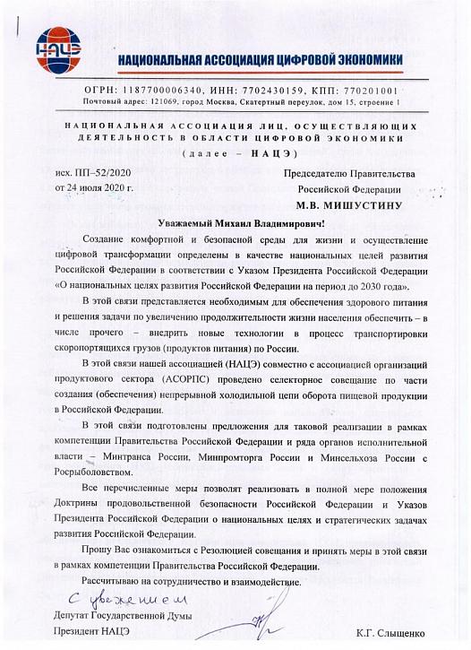 Правительство РФ попросили доработать законодательство в области холодильных цепей